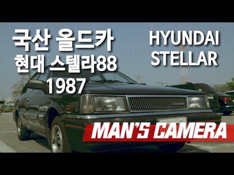 국산 올드카 현대 스텔라88 1987년식!!!내차소