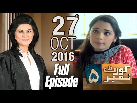 Yaarana   Court No.5   SAMAA TV   Full Episode   27 Oct 2016