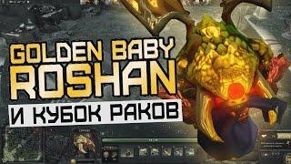 GOLDEN BABY ROSHAN и Кубок Раков [WGS #92]