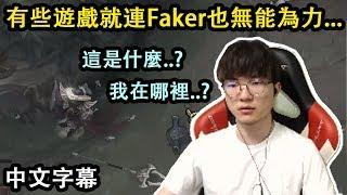 有些遊戲.. 就連Faker也無能為力.. 中文字幕