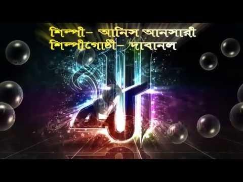 আল্লাহু আল্লাহু - New Bangla Islamic song by Anis Ansari