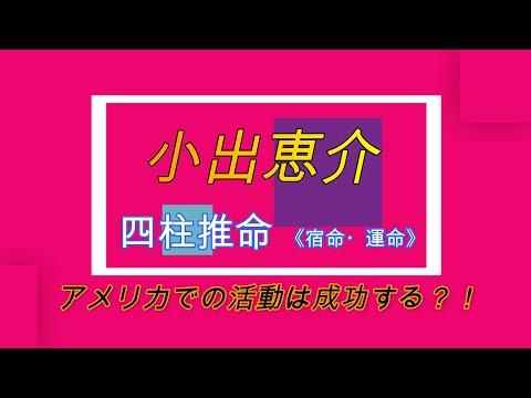 アメリカで芸能活動再開する俳優の #小出恵介 さんがどんな方なのか?今後の運気の流れを四柱推命で占ってみました。 ※どなたにも分かるよ...