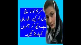 Maryam Nawaz on Her Mother Death