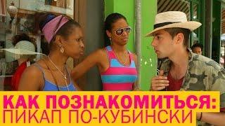 Как познакомиться с девушкой: пикап по-кубински I Как соблазнить девушку. Кубинки, мулатки