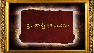 Telugu Padyalu - 1 ( శ్రీకాళహస్తీశ్వర శతకము ) Sri kalahasti Satakam Poems