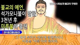 불교의 예언2, 말법의 시대상과 불교의 구원관