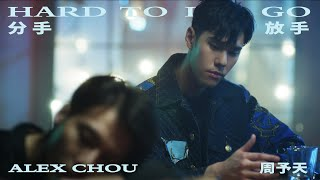 周予天 Alex Chou《分手放手 Hard to Let Go》Official MV - WBL系列影集第一季「永遠的第一名」片尾曲