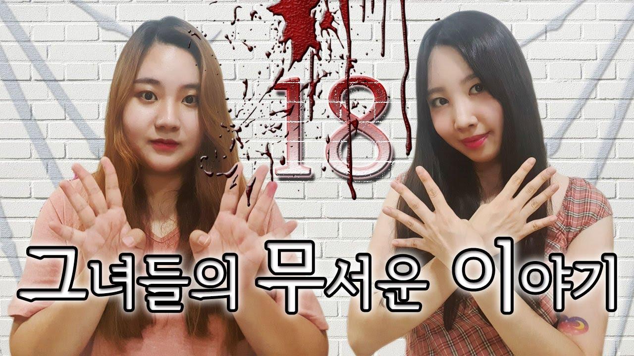 [살벌 괴담 실화] 그녀들의 무서운 이야기 18편 [Ghost story] [怪談,怖い話]
