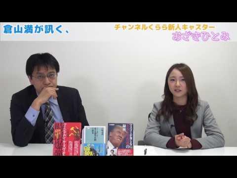 倉山満が訊く、「新キャスター おざきひとみ」おざきひとみ 倉山満【チャンネルくらら】
