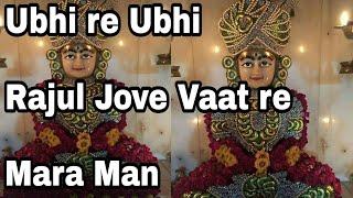 jain song, rajsthani jain stavan-ubhi re ubhi rajul jove var re mara man ra keriby www.jainsite.com