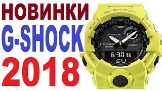 Новинки Casio G-Shock 2018