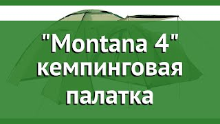 Montana 4 кемпинговая палатка (Trek Planet) обзор 70240 производитель Girvas (Китай)