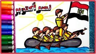 نصر اكتوبر ،رسم حرب 6 اكتوبر 1973، رسم الغواصة فوقها جنود العبور للمبتدئين والأطفال| بطريقة سهلة جدا