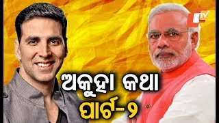 'Khiladi' Akshay Kumar's interaction with PM Narendra Modi | Part-2