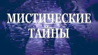 Мистические тайны!! Тайны и загадки мира! 💞