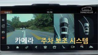 랜드로버 카메라 & 주차 보조 시스템 사용 방법