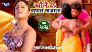 #Khesari Lal Yadav (खोले दS आपन खजाना) #VIDEO SONG - ऐसा वीडियो देख के आपका दिल खुश हो जायेगा