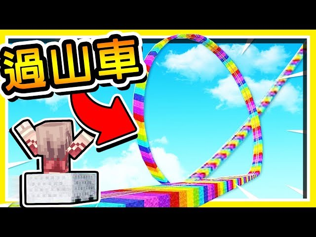 Minecraft【麥塊過山車】扭曲彩虹軌道😂 !! 95%玩家【絕對沒看過】!! 超誇張的賽道 !! 全字幕
