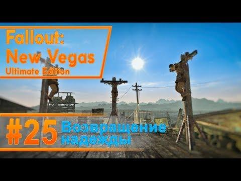 Fallout New Vegas #25 - Возвращение надежды