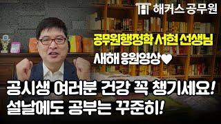 """새해 공무원 응원영상❣ """"설날에도 행정학 공부…"""