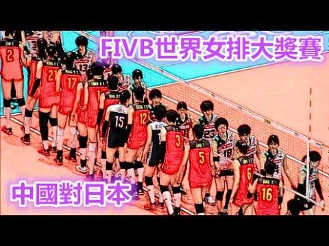 中國對日本CHINA VS JAPAN @FIVB世界女排大獎賽 – 2017香港站 - YouTube
