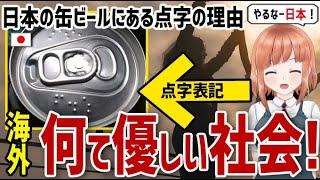 【海外の反応】日本の缶ビールにある点字に気づいた外国人さんから称賛の声殺到!【日本人も知らない真のニッポン】