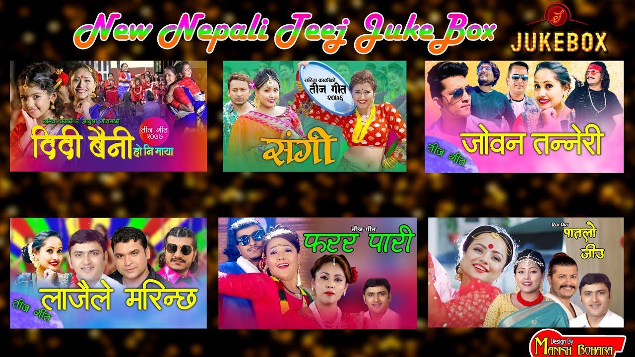 New Nepali Super Hits Teej Song | Jukubox | Sarita Karki