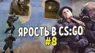 CS:GO - ЯРОСТЬ #8