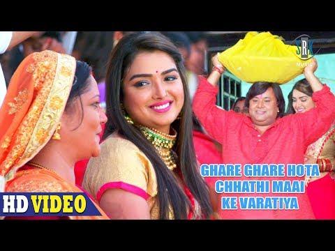 Ghare Ghare Hota Chhathi Maai Ke Varatiya | Aamrapali Dubey, Manoj Tiger | Superhit Chhath Song