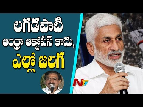Vijaya Sai Reddy Responds Over Lagadapati Press Meet On AP Election Results || NTV