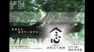 劇工房MAKO企画プロデュース 第十弾 舞台「念〜法然上人物語」テーマ曲 ...