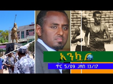 Ethiopia - Ankuar : - Ethiopian Daily News Digest | January 13, 2017