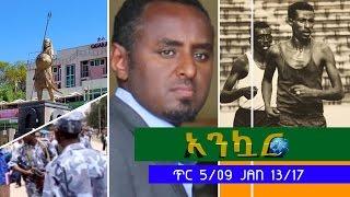 Ankuar  Ethiopian Daily News Digest | January 13, 2017