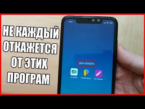 3 НЕОБЫЧНЫХ ПРИЛОЖЕНИЯ На Android Которые Изменят Все