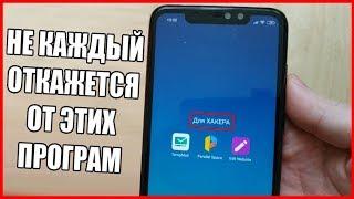 Download 3 НЕОБЫЧНЫХ ПРИЛОЖЕНИЯ На Android Которые Изменят Все Mp3 and Videos