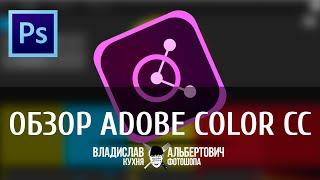 Обзор Adobe Color CC Уроки Фотошопа