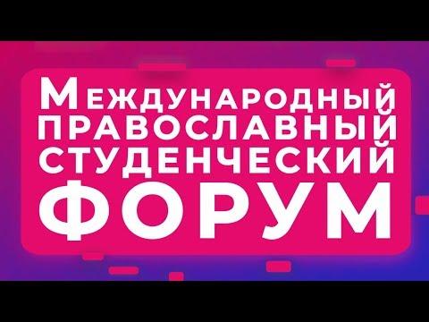 Обзор международного православного студенческого форума на ВДНХ!