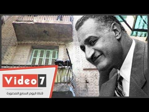 فى ذكراه المئوية.. هنا عاش الزعيم جمال عبد الناصر  - 10:22-2018 / 1 / 15