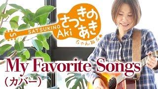 My Favorite Songs/植村花菜(カバー) 毎週更新!さつきのあき ちゃん...