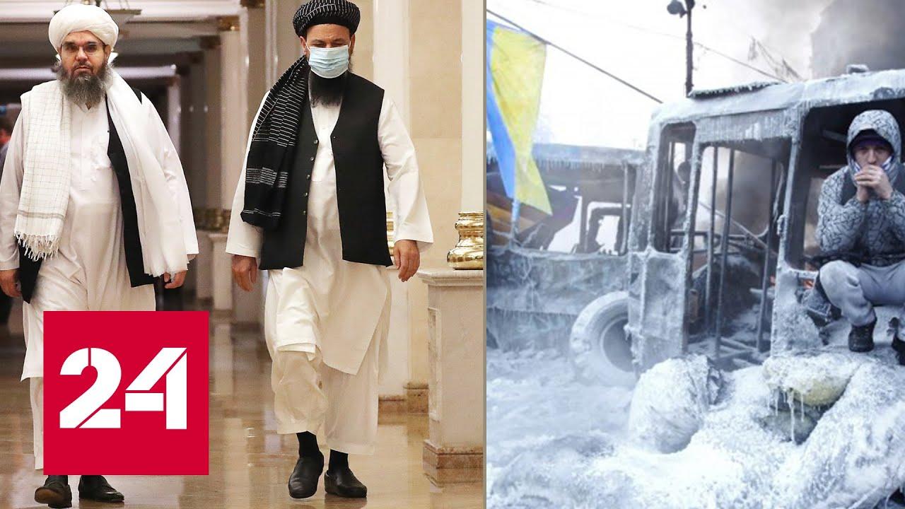 США против России, замерзающая Украина и делегация Афганистана. Главные события недели от 23.10.21