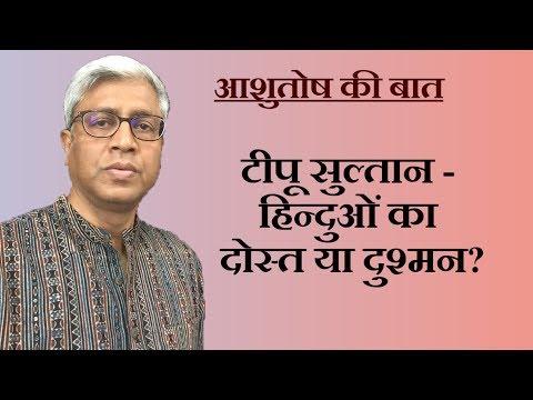 टीपू सुल्तान-हिन्दुओं का दोस्त या दुश्मन?