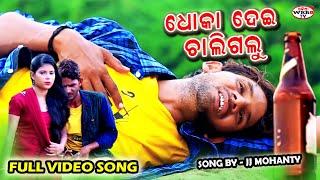 dhoka dei chaligalu #odia sad album video song HD directed by#jj mohanty