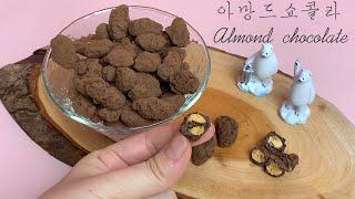 [ENG]맛있는 아망드쇼콜라만들기 Almond choc…