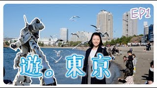 【東京遊EP1】台場一日遊|獨角獸高達|新宿磯丸水產|The Gundam Base
