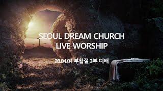 [서울드림교회] 4월 4일 주일 3부 예배 (LIVE)