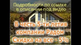 дом строительство цена в Крыму(Свой Дом строительство цена в Крыму, смотри на сайте компании Радом тут http://goo.gl/SgXnlO СКИДКИ 5% до 31 марта 2017г..., 2017-02-25T08:50:21.000Z)