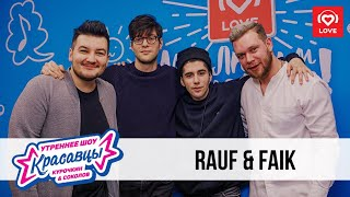 Rauf & Faik в гостях у Красавцев Love Radio