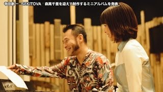 Hyamikao/ Foetus Traum / Soichi Terada, SEKITOVA, feat. Chisato Moritaka (Eng-Subtitle)