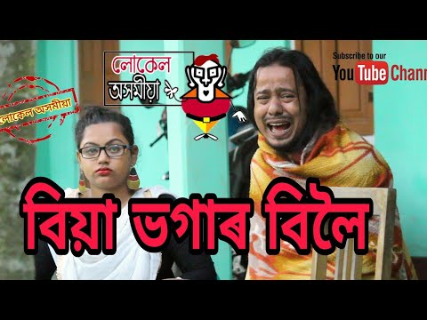 Bhoga Biyar Biloi || ভগা বিয়াৰ বিলৈ || Assamese Funny Video || Local Axomiya || Loose Character