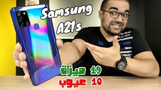 Samsung A21s    خلطة حلوة من سامسونج وعيوب قليلة